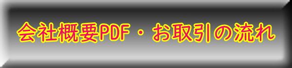 会社概要PDF・お取引の流れ
